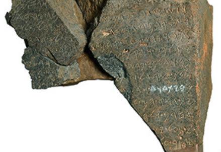 La pietra con l'iscrizione