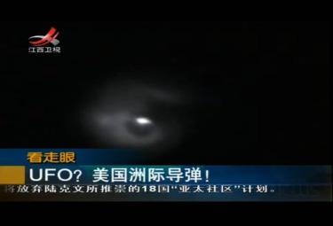ufo-cina-r375.jpg