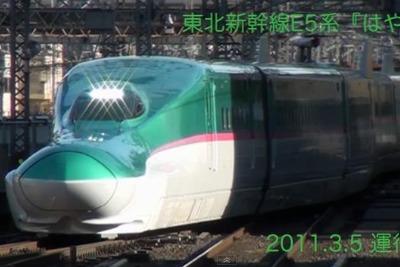 Treno proiettile Hayabusa