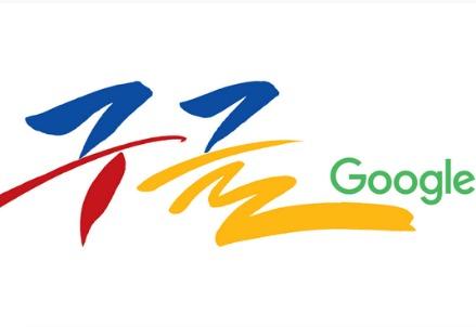 Hangul Day 2015, il doodle di Google