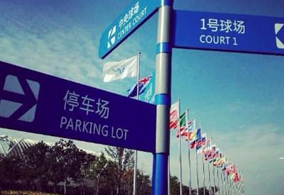 Quarti di finale oggi al Wuhan Open