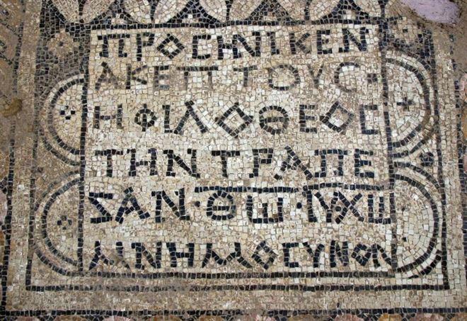 La scritta sul mosaico scoperto nella prigione israeliana, foto da Twitter
