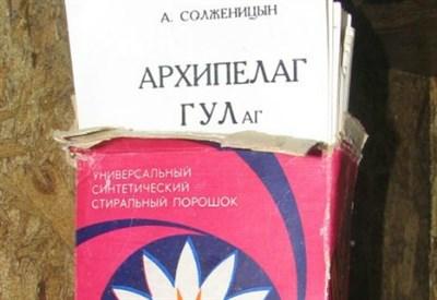 """Edizione samizdat di """"Arcipelago Gulag"""" di A. Solženicyn nascosta in un fustino del detersivo"""